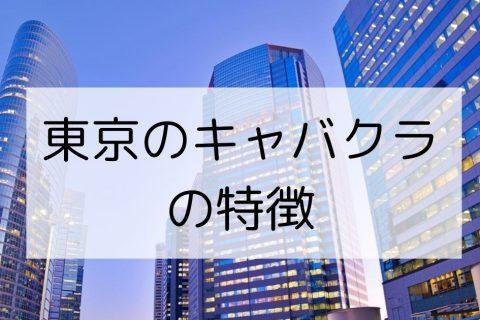 エリア別・東京のキャバクラの特徴